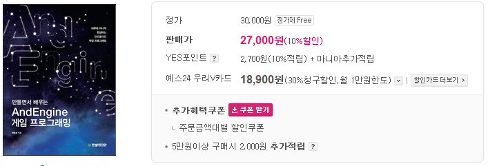 yes24예판.png