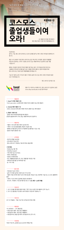 201107_핸드스튜디오_특별채용 1탄.png