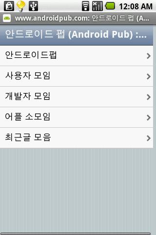 androidpub_smartphone2.png